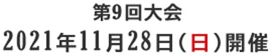 第5回大会 平成29年11月5日(日)開催